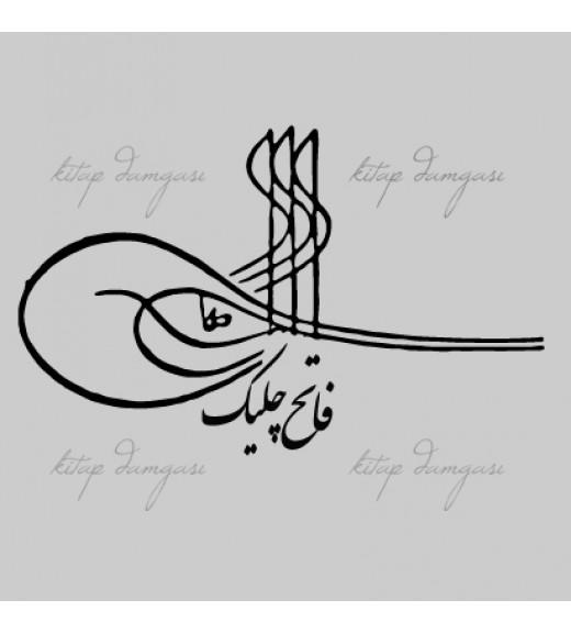 İsme Özel Osmanlıca Tuğra Mührü