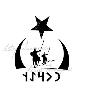 Ayyıldız ve Atlı Savaşçılar - Göktürkçe İsme Özel Mühür