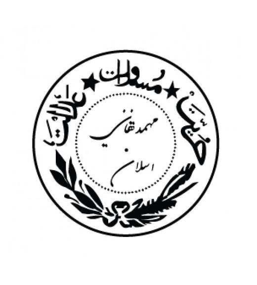 Hürriyet Müsavat Adalet - İsme Özel Osmanlıca Damga