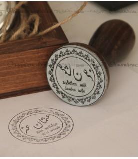 Osmanlıca İsme Özel Mühür